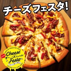 〈Mサイズ1620円 Lサイズ2700円〉チーズプルコギモッツァレラ Mサイズ