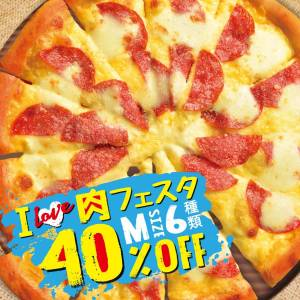 〈Mサイズ1500円 Lサイズ2880円〉熟成サラミとモッツァレラ Mサイズ