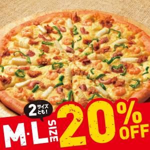 ピザサントロペ シーフードミックス