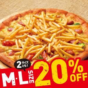 ピザサントロペ ピザ・ポテト