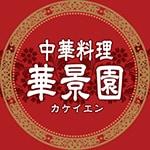 華景園 東田町店