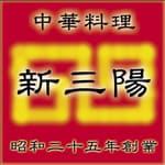 中華料理 新三陽 後楽園店