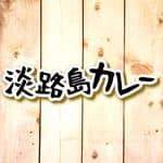 淡路島カレー 新橋本店