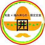 和食×極み丼もの・限定定食 囲 札幌店