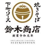 下町ソース焼きそば 鈴木商店 帝塚山店