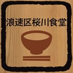 浪速区桜川食堂