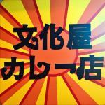 文化屋カレー高宮店