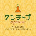 タイ国政府認定五ツ星レストラン クンテープルクア大阪店