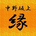 中野坂上 縁
