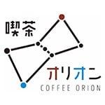 喫茶オリオン