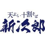 天ぷら酒場 新次郎 名駅西口店