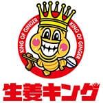 生姜キング