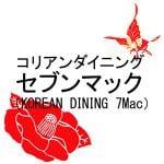 コリアンダイニング セブンマック (KOREAN DINING 7Mac)