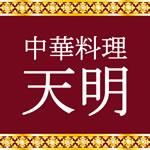 中華料理 天明