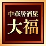 中華居酒屋 大福