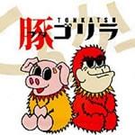とんかつ 豚ゴリラ