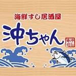 海鮮すし居酒屋 沖ちゃん