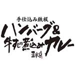 ハンバーグ&牛すじ煮込みカレー 香辛亭