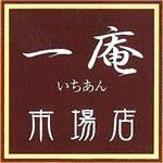 茶そば処 一庵 市場店