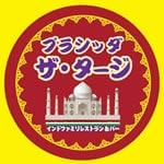 インドアジアンレストラン プラシッダ ザ・タージ 上野毛店