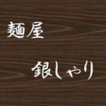 麺屋銀しゃり 菊名本店