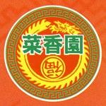 中国料理 菜香園