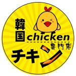 韓国ソウル チキン 足立店 広域店