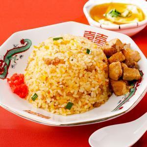 【ワンタンスープ付き】炒飯と角チャーシュー