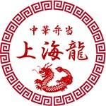 上海龍 おひとりさま便