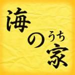 海鮮丼屋 海の家 戸塚店