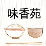 味香苑生田ロード店