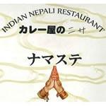 インド・ネパール料理「カレー屋のニサ」