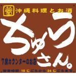沖縄料理ちゅらさん。