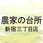 農家の台所新宿三丁目店