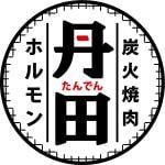 炭火焼肉 ホルモン 市ヶ谷 丹田