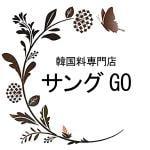 オムニの味韓国料理専門店【サングGO】 国分寺店