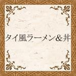 タイ風ラーメン&丼