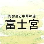 お弁当と中華の店 富士宮