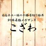 日高ホエー豚の十勝厚切り豚丼  釧路名物メガザンギ  こざわ