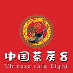 中国茶房8 麻布十番店