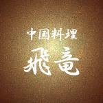 中国料理 飛竜