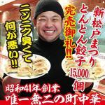 新松戸 とんとん餃子