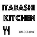 板橋キッチン 洋食ドン