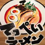 濃厚とんこつラーメン石田てっぺい 高槻駅前店