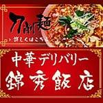 錦秀飯店 刀削麺