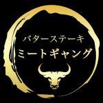 ガッツリ肉丼専門店 ミートヴァイキング 中野店
