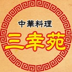 中華料理 三幸苑