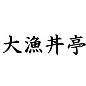 【100円お得】すたみな丼&ぶっかけうどんセット 【590】