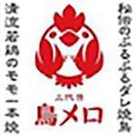 三代目鳥メロ浜松町店
