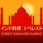 インド料理 エベレスト